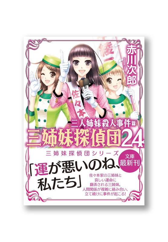 K_sanshimai24_obi_B