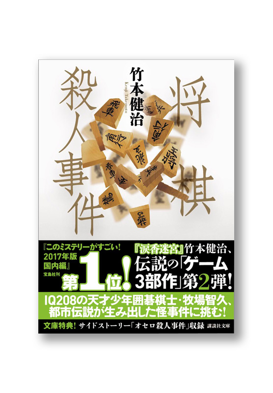 K_shogisatsujin_obi_B