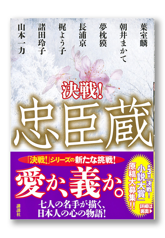 K_cyushingura_obi_T