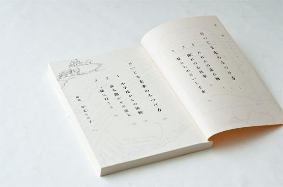 K_daijinahon_toc_B
