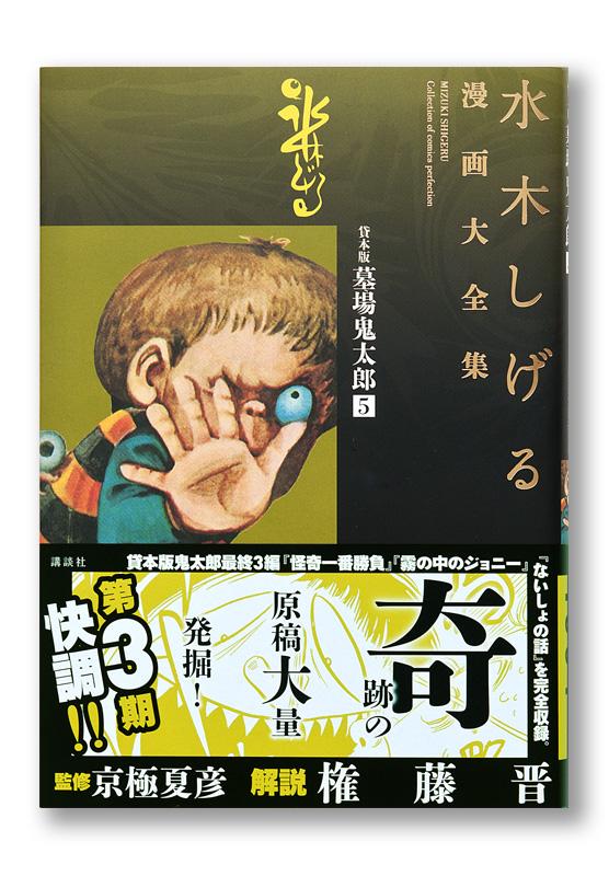 K_mmd_hakabakitaro5_obi_T