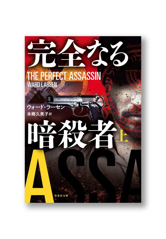 K_perfect assassin1_cov_B