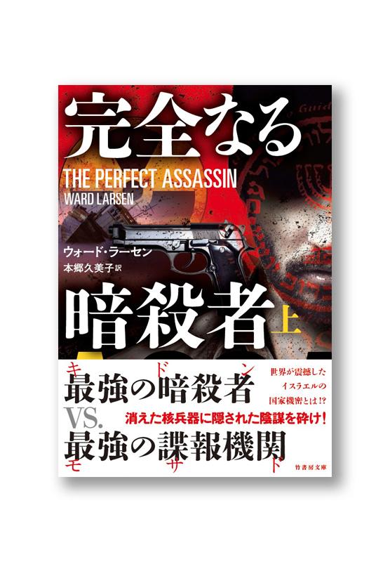 K_perfect assassin1_obi_B