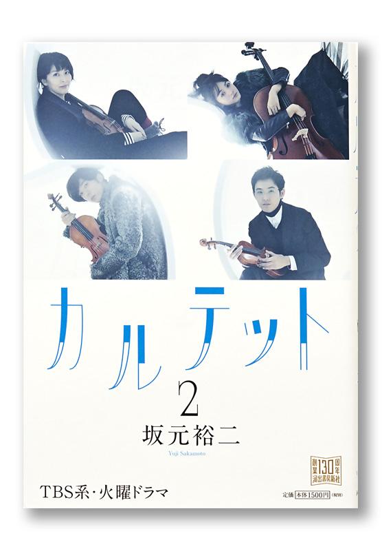 K_quartet2_obi_T