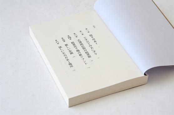 K_kofuku2_toc_T