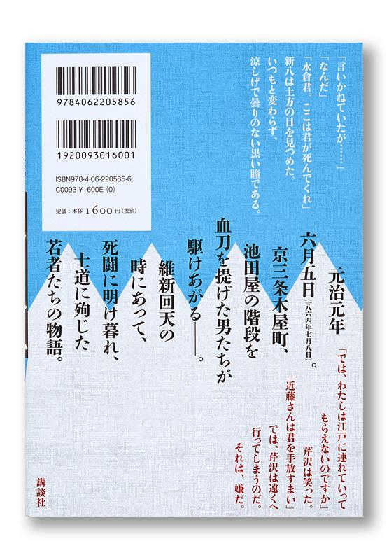 K_shinsengumi_cov4_T