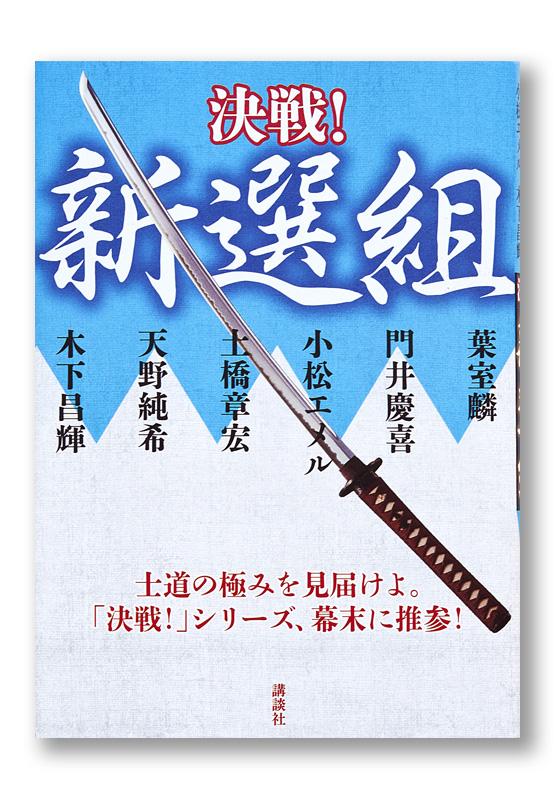 K_shinsengumi_cov_T