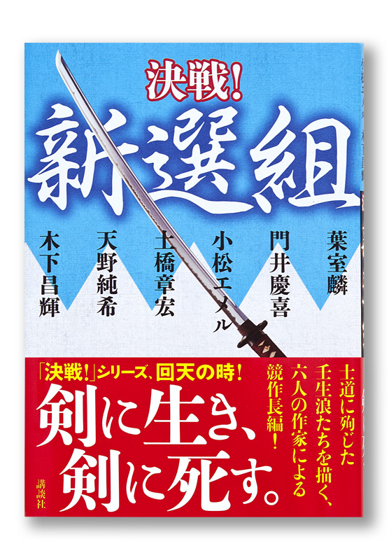 K_shinsengumi_obi_T