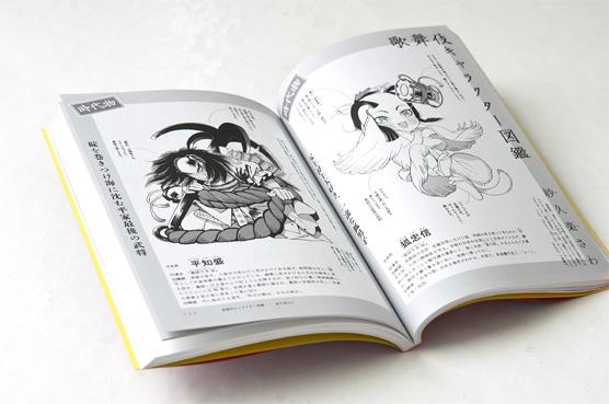 K_otomekabuki_hon04_T