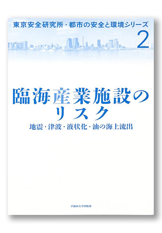 K_rinkai_hyo_T