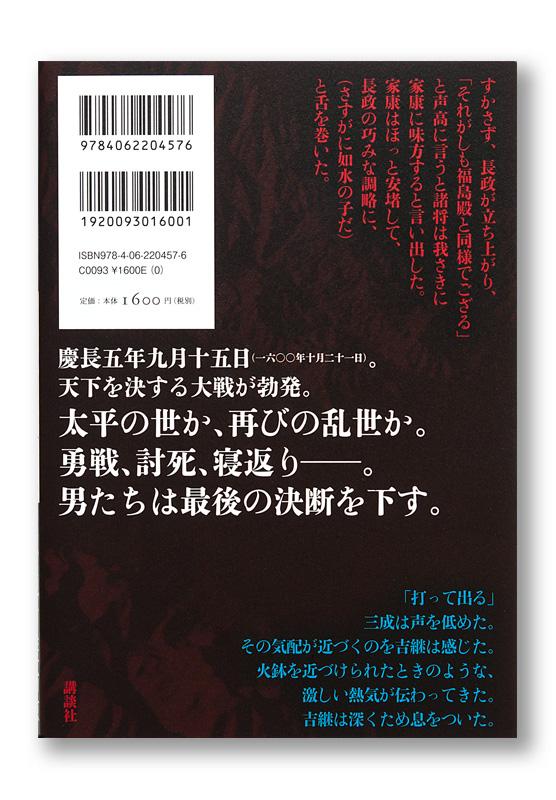 K_sekigahara2_cov4_T