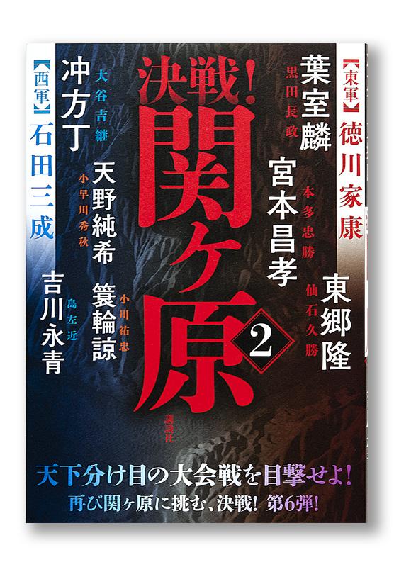 K_sekigahara2_cov_T