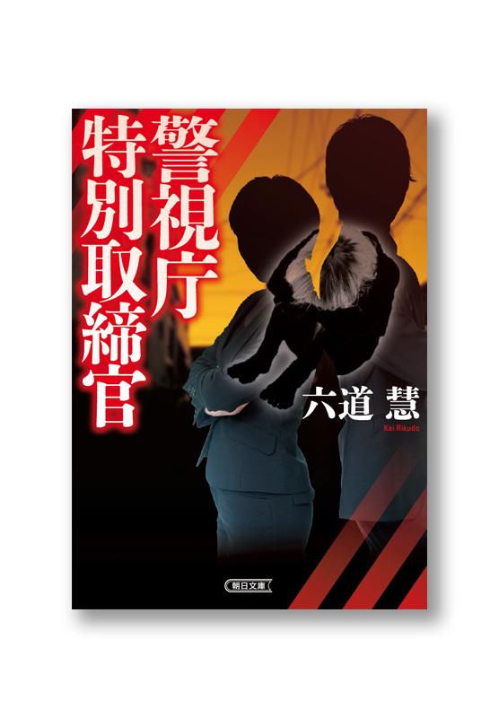 K_tokubetsutorishimari_cov_B