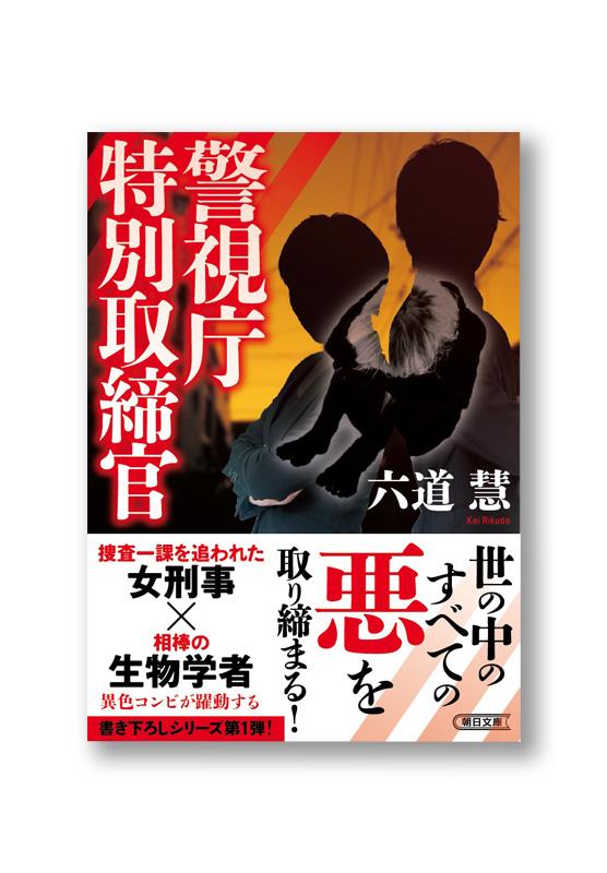 K_tokubetsutorishimari_obi_B