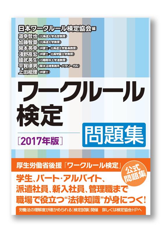 K_workrule2017_obi_T