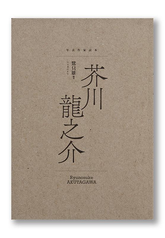 K_akutagawa_hyo_T