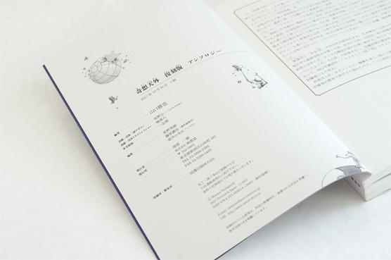 K_kisotengai_hon04_T