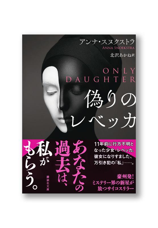 K_onlydaughter_obi_B