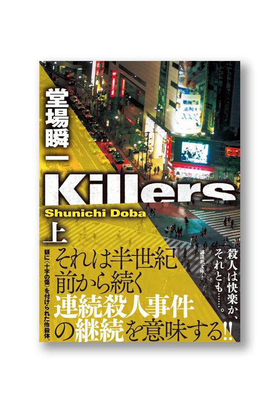 K_killers1_obi_B