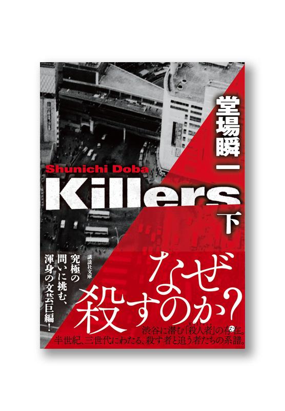 K_killers2_obi_B