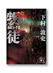 S_hanto_cov_B