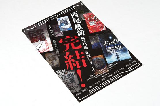 K_hijuden_poster_N