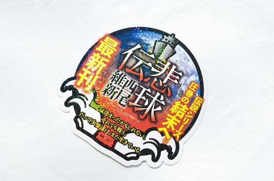 K_hikyuden_pop2_N