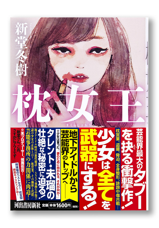 K_makura_obi_T