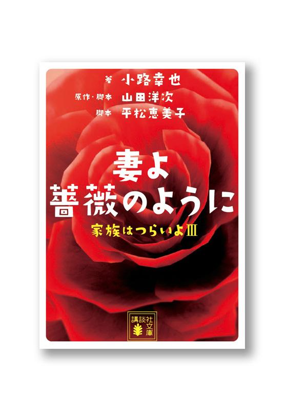 K_tsuraiyo3_cov_B