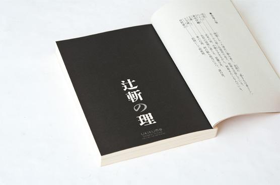 K_ukikumo2_hon01_B