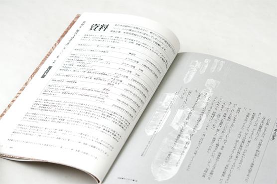 K_mmd_gyokusai_hon07_T