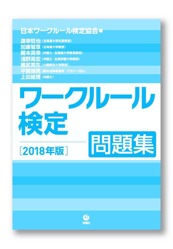 K_workrule2018_hyo_T
