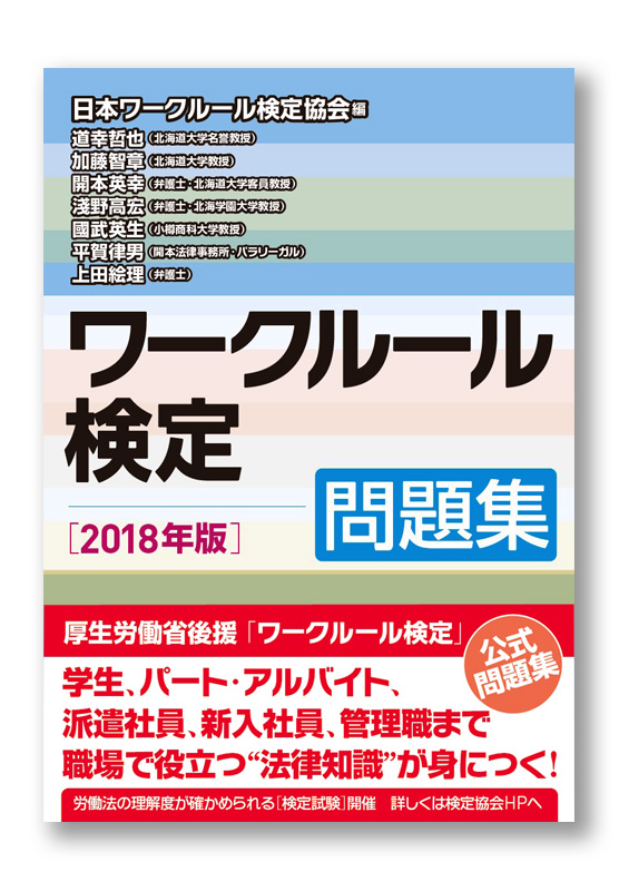 K_workrule2018_obi_T