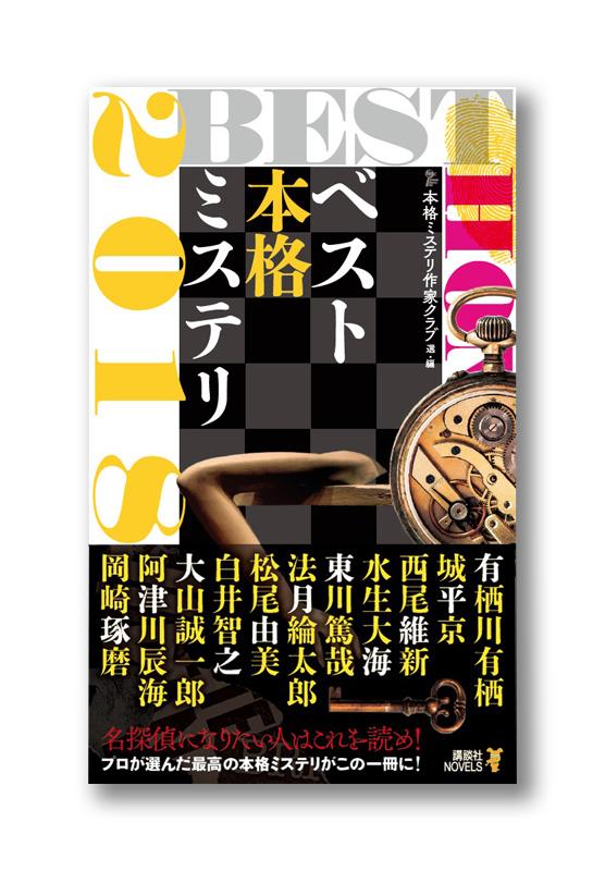 K_bestmystery2018_obi_N