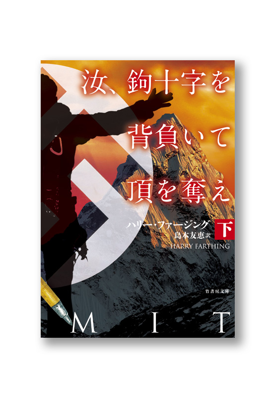 竹_文_相剋のスナイパー_cov_04