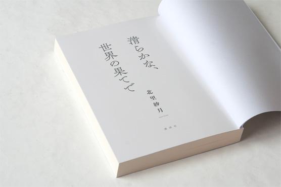 K_kiyorakana_tob_T
