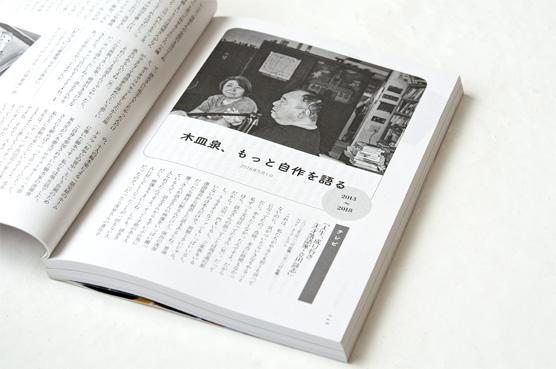 K_kizaraizumi_hon03_Z