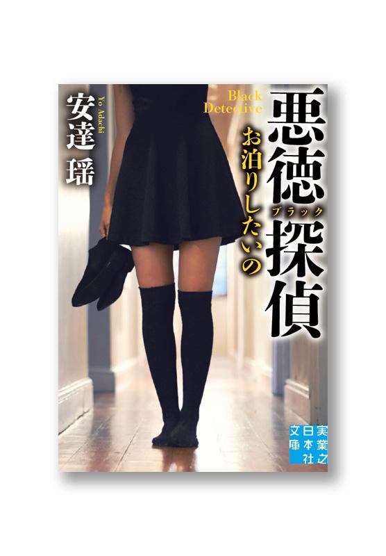 K_akutoku4_cov_B