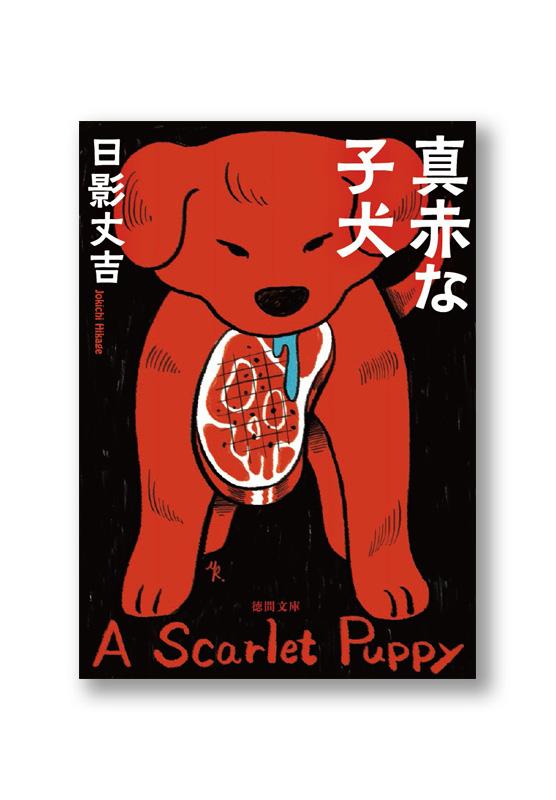 K_scarlet puppy_cov_B