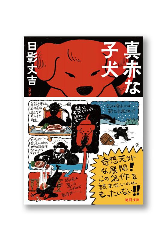 K_scarlet puppy_obi_B