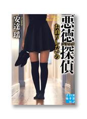 S_akutoku4_cov_B