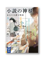 S_god of novel2-1_cov_B