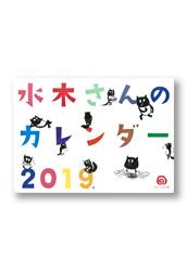 A_mizuki2019_cal_A