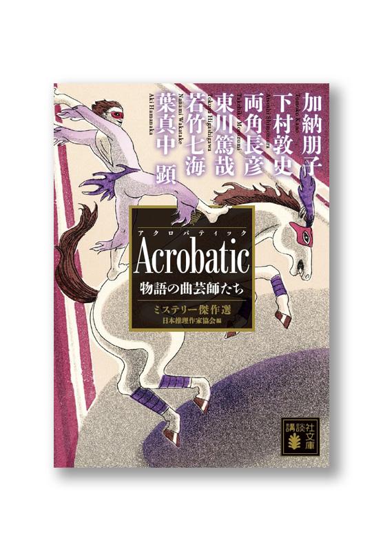 K_Acrobatic_cov_B