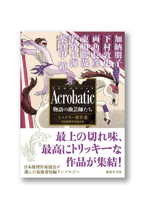 K_Acrobatic_obi_B