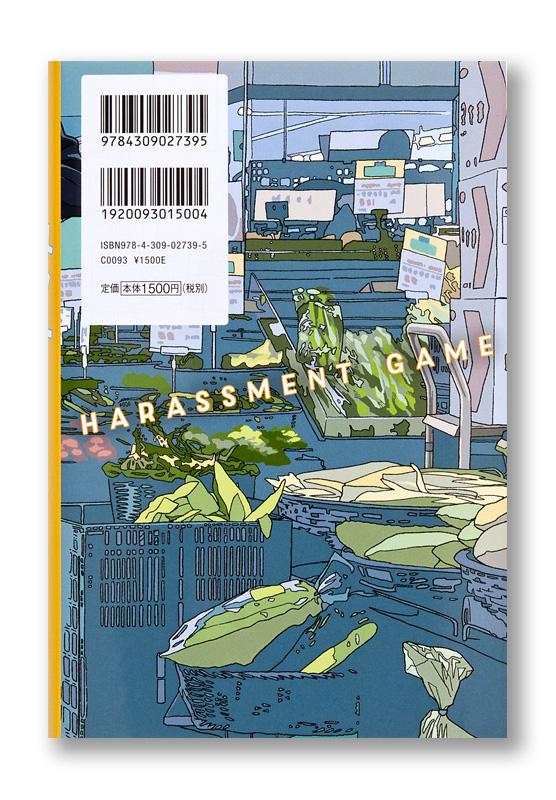 K_harassmentgame_cov4_T