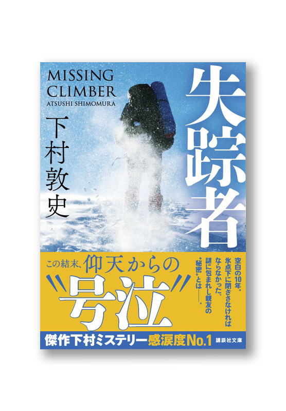 K_missing climber_obi_B