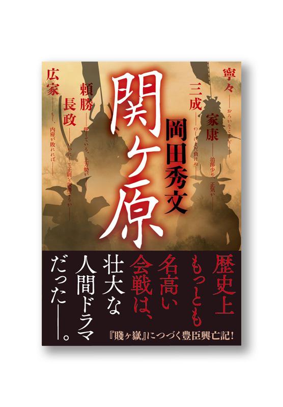 K_sekigahara_obi_B