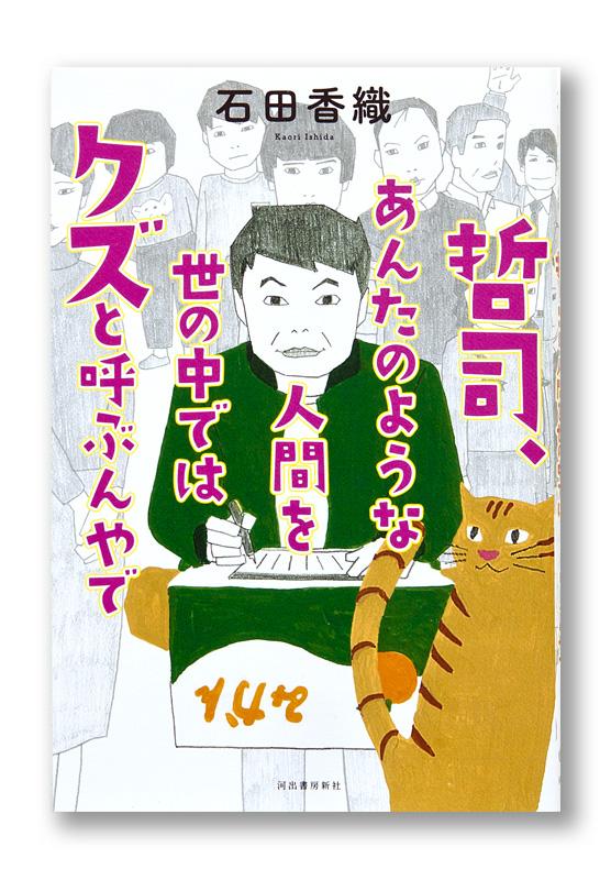K_tetsuji_cov_T
