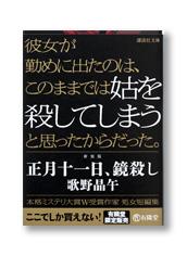 S_kagamigorosi_obi_B